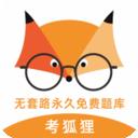 考狐狸安卓版