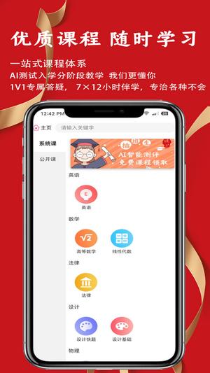 沪上插班生iOS
