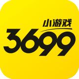 3699小游戏安卓版