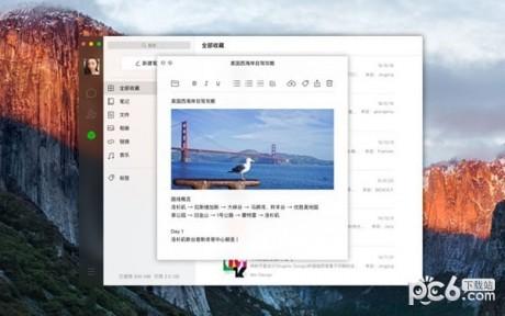 微信mac电脑版下载