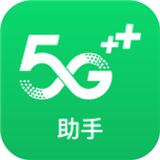 5G助手安卓版