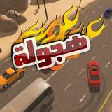 阿拉伯赛车安卓版